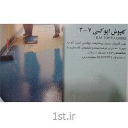 کفپوش اپوکسی 7-3 شیمی ساختمان