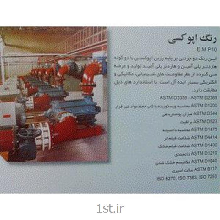http://resource.1st.ir/CompanyImageDB/1a5a19ce-e7db-4f1b-9157-957889945221/Products/f6656ced-9444-456b-a0d9-3ee513ab2f25/1/550/550/رنگ-اپوکسی-شیمی-ساختمان.jpg