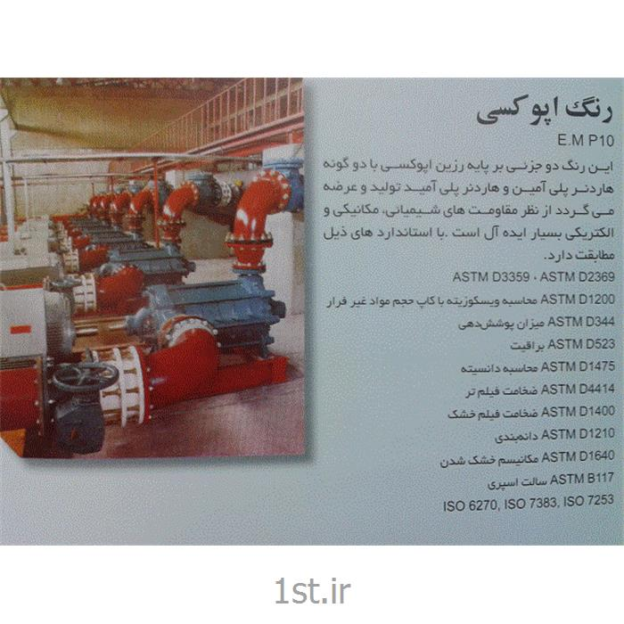 http://resource.1st.ir/CompanyImageDB/1a5a19ce-e7db-4f1b-9157-957889945221/Products/f6656ced-9444-456b-a0d9-3ee513ab2f25/2/550/550/رنگ-اپوکسی-شیمی-ساختمان.jpg