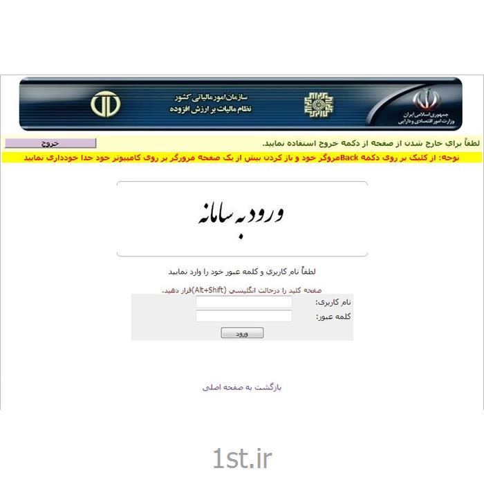 تهیه و تنظیم اظهارنامه مالیات بر ارزش افزوده