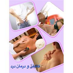 محصولات فیزیوتراپی و درمان درد شرکت نوآوری پزشکی آرتیمان