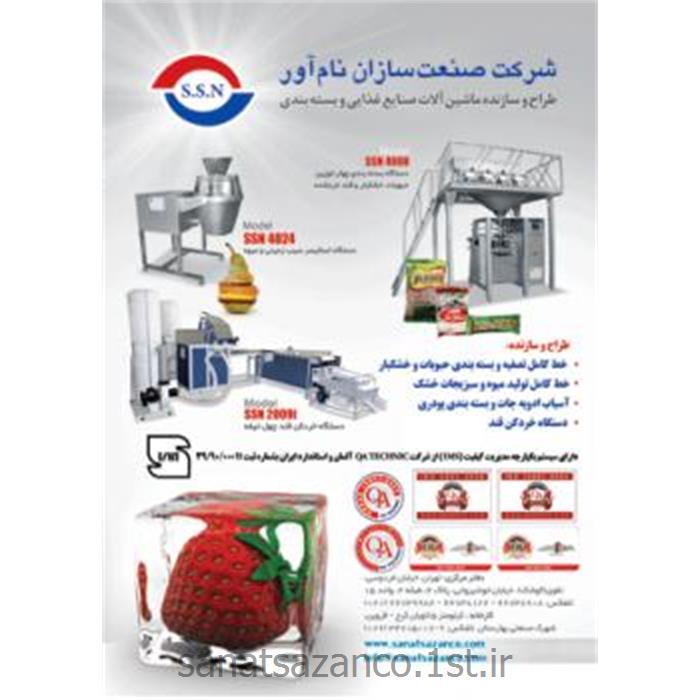 عکس ماشین آلات فرآوری میوه و سبزیجاتخط تولید سبزیجات خشک با دستگاه خشک کن کابینتی