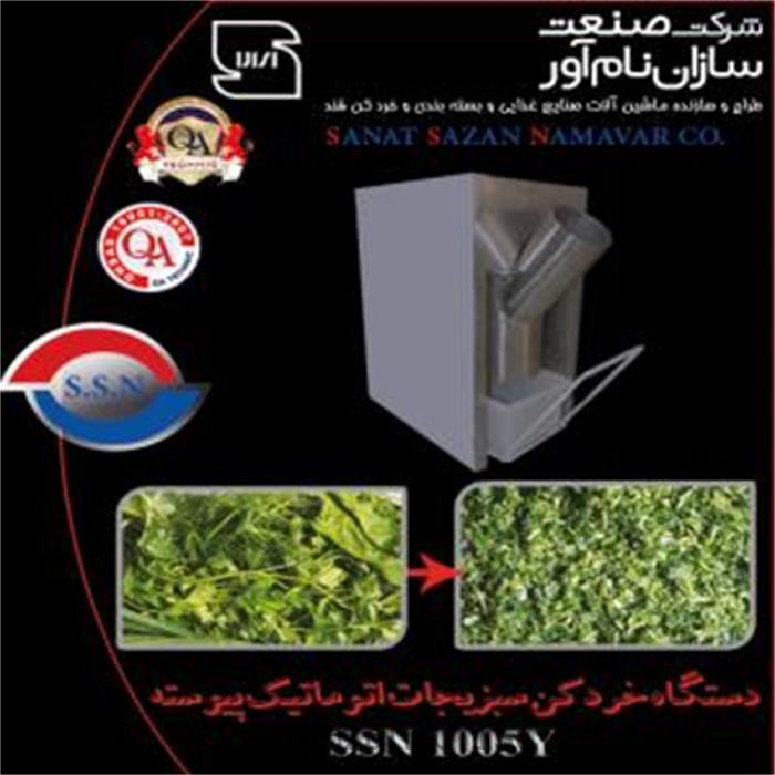عکس ماشین آلات فرآوری میوه و سبزیجاتدستگاه خردکن سبزیجات صنعتی مدل SSN1005Y