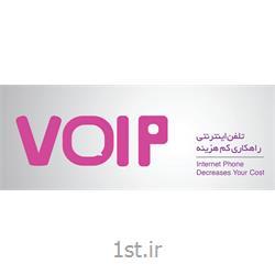 عکس نرم افزار کامپیوترراه اندازی سرویس تلفن اینترنتی VOIP