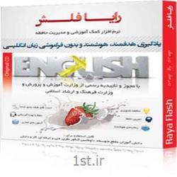 نرم افزار کمک آموزشی و مدیریت حافظه زبان انگلیسی رایافلش