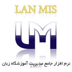 نرم افزار جامع مدیریت آموزشگاه زبان | لنمیس
