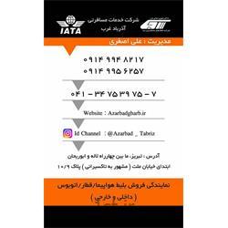 عکس بلیط (بلیت)رزرو آنلاین بلیط هوایی آذرباد غرب