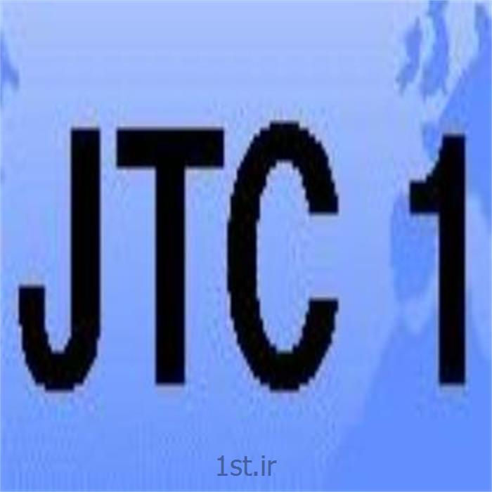 استاندارد JTC1