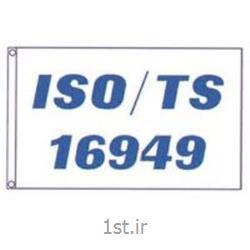 مشاوره و پیاده سازی ISO TS 16949
