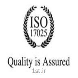 مشاوره و پیاده سازی ISO 17025