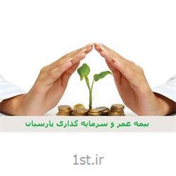 بیمه عمر و سرمایه گذاری (بیمه زندگی) پارسیان