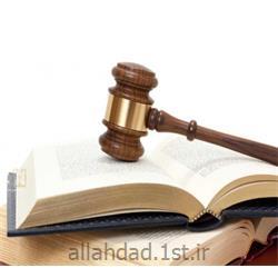 عکس خدمات حقوقیوکالت و مشاوره حقوقی کیفری