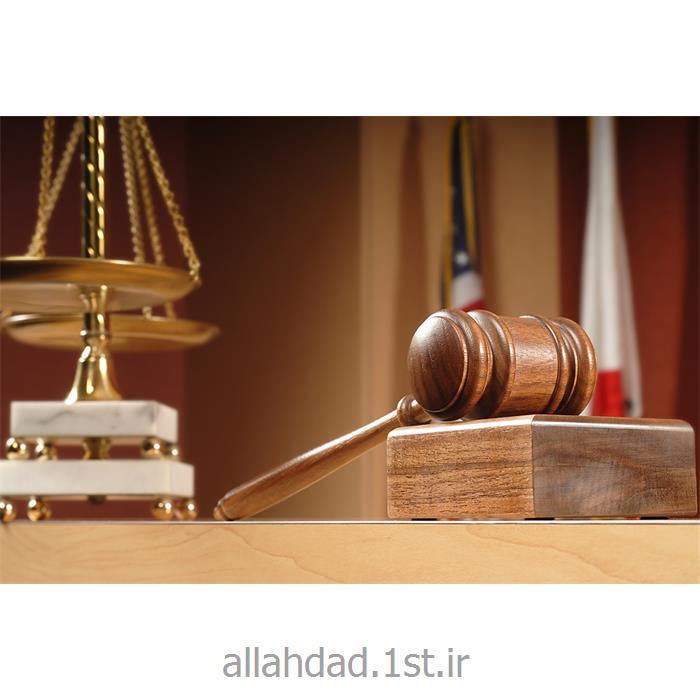 عکس خدمات حقوقیوکیل حقوقی و کیفری پایه یک دادگستری