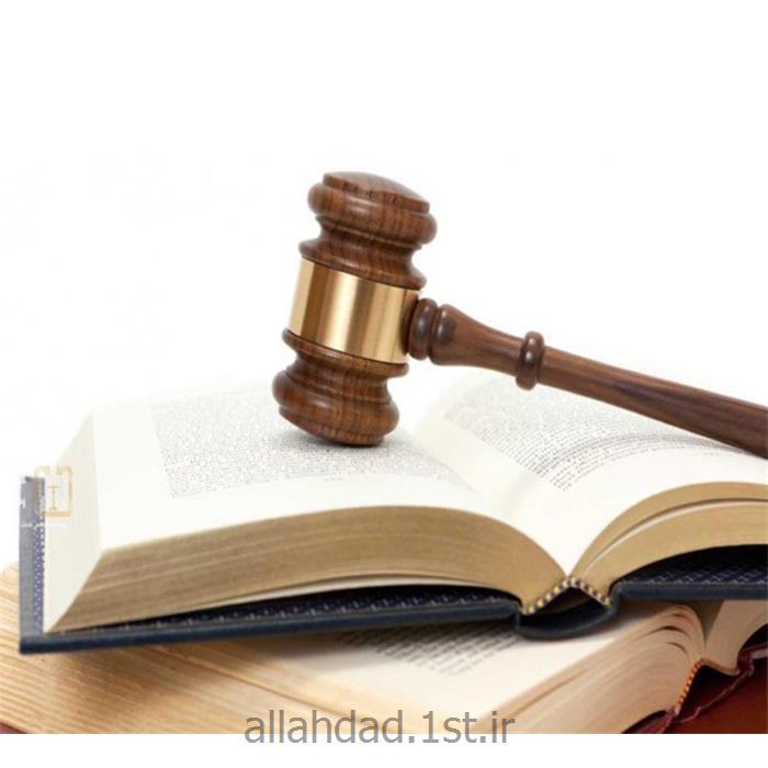وکیل حقوقی و کیفری پایه یک دادگستری