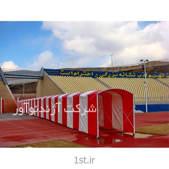 تونل ورود و خروج بازیکنان در استادیوم
