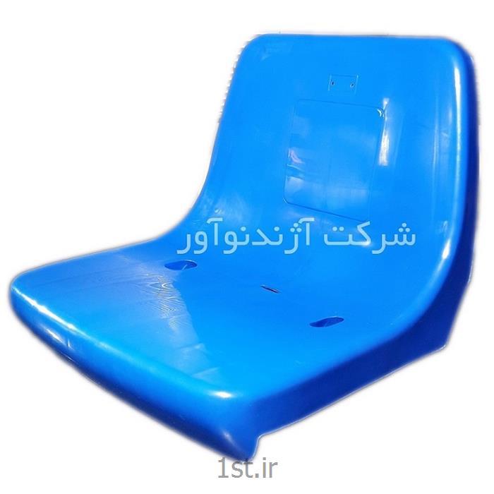 صندلی استادیومی دوپیچ پشتی بلند آژندنوآور
