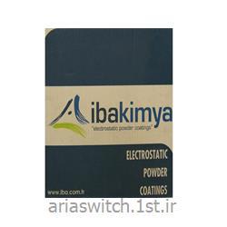 رنگ پودری ایبا الکترواستاتیک ترکیه