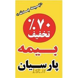 بیمه بدنه خودرو بیمه پارسیان شیراز