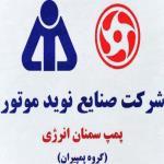 لوگو شرکت صنایع نوید موتور