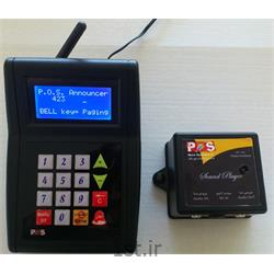 عکس سیستم های اطلاعات الکترونیکفراخوان مشتری بی سیم دیجیتال