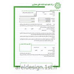 عکس خدمات و محصولات خاکبرداری و زیرسازیبرگ سبز معماری و برگه تعهد نظارت