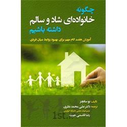 کتاب چگونه  خانواده ای شاد و سالم داشته باشیم نوشته بوسانچز