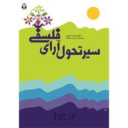 کتاب سیر تحول آرای فلسفی نوشته دکتر شراره حبیبی