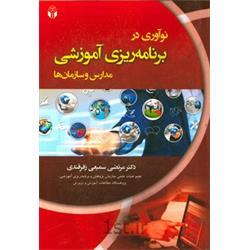 عکس کتابکتاب نوآوری در برنامه ریزی آموزشی مدارس  و سازمانها نوشته دکتر سمیعی