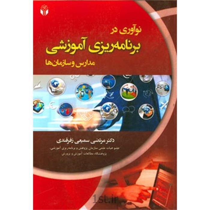کتاب نوآوری در برنامه ریزی آموزشی مدارس  و سازمانها نوشته دکتر سمیعی