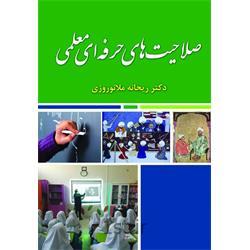 کتاب صلاحیت های حرفه ای معلمی نوشته دکتر ریحانه ملانوروزی