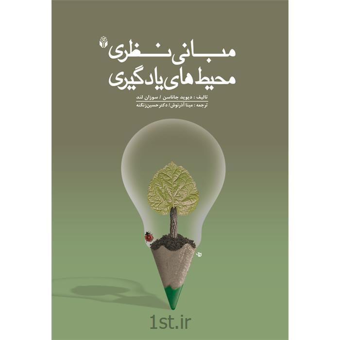 کتاب مبانی نظری محیط های یادگیری نوشته دیوید جاناسن