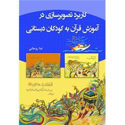 کتاب کاربرد تصویرسازی در آموزش قرآن به کودکان دبستانی نوشته ندا روحانی