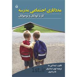 کتاب مددکاری اجتماعی در مدرسه نوشته لیندا اپن شا