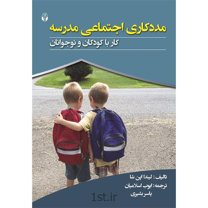 عکس کتابکتاب مددکاری اجتماعی در مدرسه نوشته لیندا اپن شا