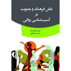 کتاب نقش فرهنگ و معنویت در آسیب شناسی روانی نوشته مهسا ملکی مجد