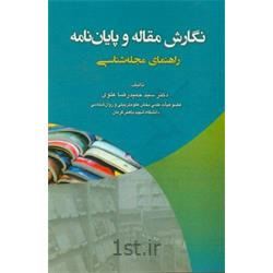 کتاب نگارش مقاله و پایان نامه نوشته دکتر سیدحمیدرضا علوی