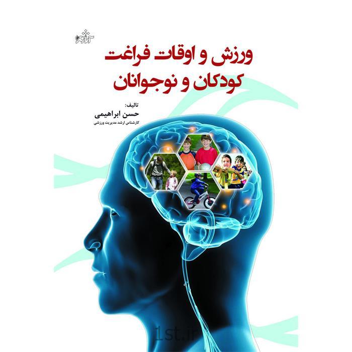 کتاب ورزش و اوقات فراغت کودکان و نوجوانان نوشته حسن ابراهیمی
