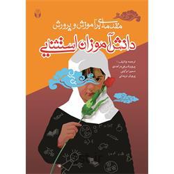 عکس کتابکتاب مقدمه ای بر آموزش و پرورش دانش آموزان استثنایی نوشته دکتر شریفی