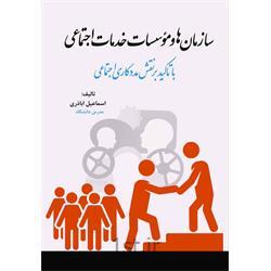 عکس کتابکتاب سازمان ها و مؤسسات خدمات اجتماعی نوشته اسماعیل اباذری