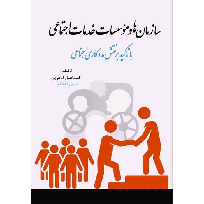 کتاب سازمان ها و مؤسسات خدمات اجتماعی نوشته اسماعیل اباذری