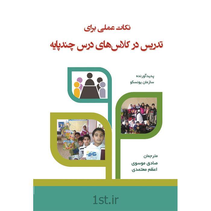 کتاب نکات عملی برای تدریس در کلاسهای درس چندپایه ترجمه صادق موسوی