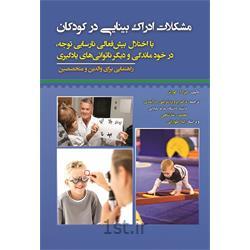کتاب مشکلات ادراک بینایی در کودکان نوشته لیزا آ. کورتز