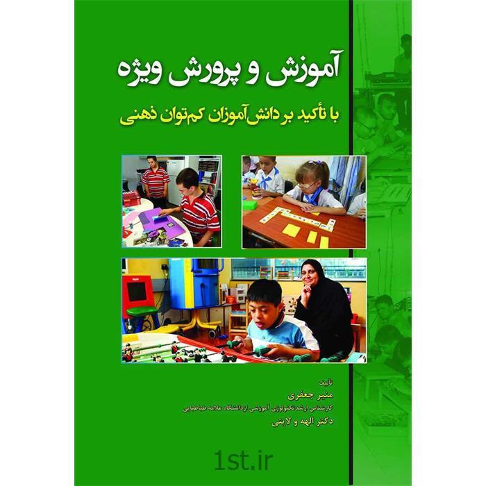 کتاب آموزش و پرورش ویژه  دانش آموزان کم توان ذهنی نوشته منیر جعفری