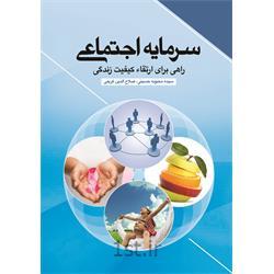 کتاب سرمایه اجتماعی نوشته سیده محبوبه حسینی