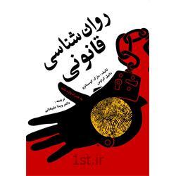 کتاب روانشناسی کیفری نوشته مارک کوستانزو و دانیل کراوس