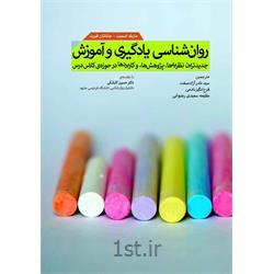 کتاب روانشناسی یادگیری و آموزش نوشته مارک اسمیت