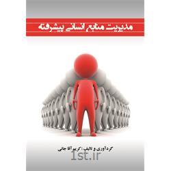 کتاب مدیریت منابع انسانی پیشرفته نوشته کریم آقاجانی