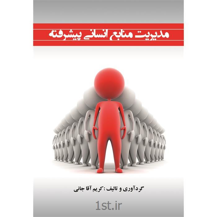 عکس کتابکتاب مدیریت منابع انسانی پیشرفته نوشته کریم آقاجانی