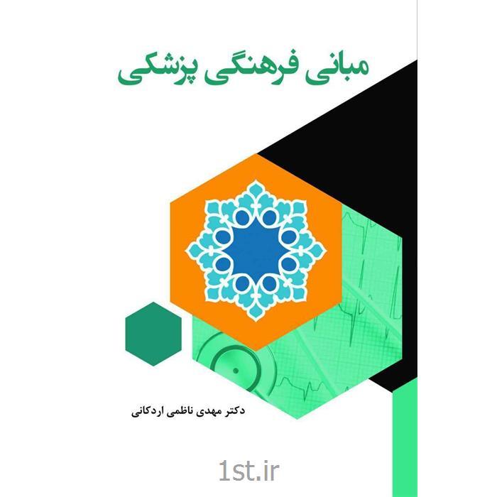 کتاب مبانی فرهنگی پزشکی نوشته دکتر مهدی ناظمی اردکانی