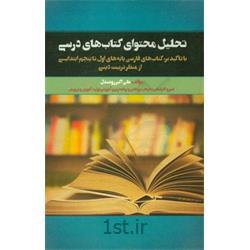کتاب تحلیل محتوای کتابهای درسی نوشته علی اکبر روشندل
